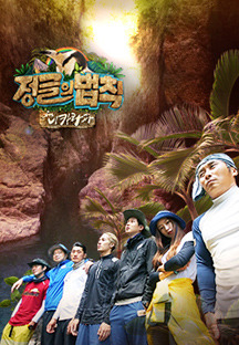 Law of the Jungle in Nicaragua (2015) - MyDramaList