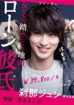Japanese romantic comedies