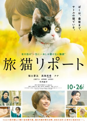 The Travelling Cat Chronicles (2018) Subtitle