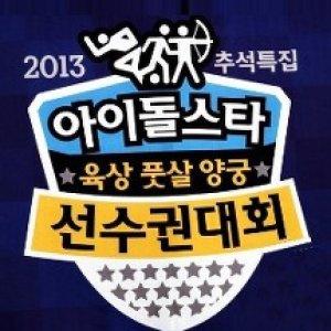 2013 Idol Star Athletics Championships New Year Special (2013) photo