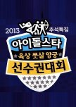 2013 Idol Star Athletics Championships New Year Special