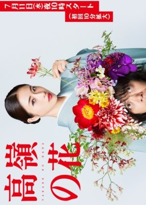 Takane no Hana (2018) Episode 1 - 10 [END] Sub Indo thumbnail