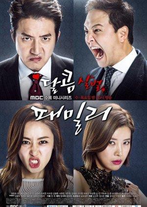 Sweet, Savage Family (2015) poster