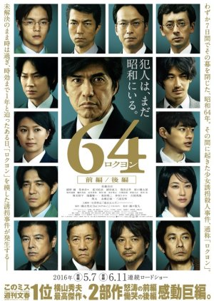 64 (2016) poster