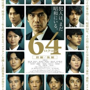 64 (2016) photo