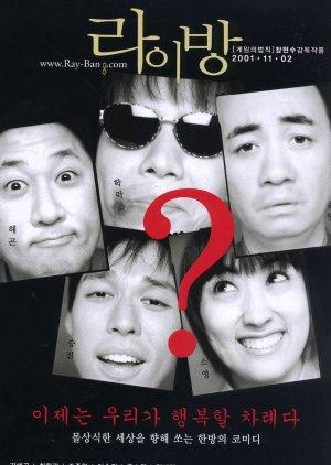Raybang (2001) poster