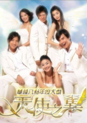 Wings of Angel (2007) poster