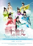 Love of Seven Fairy Maidens