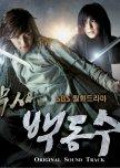 Warrior Baek Dong Soo Special Episode