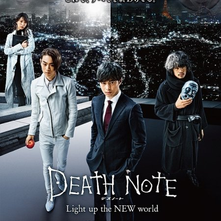 Death Note: Light Up The New World (2016) photo