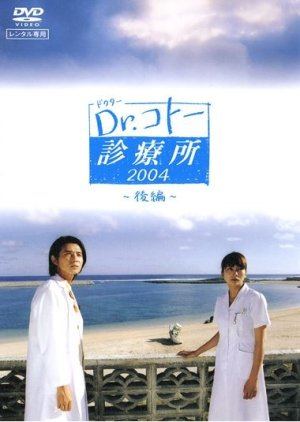 Dr. Koto Shinryojo 2004 Special (2004) poster