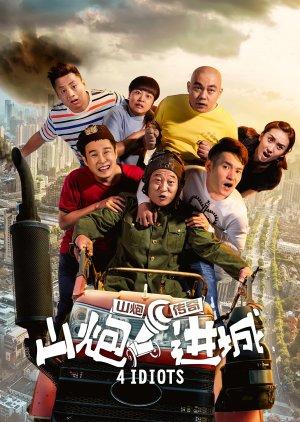 4 Idiots (2015) poster