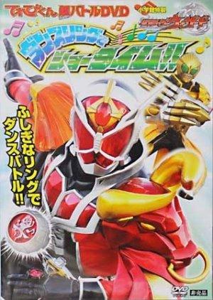 Kamen Rider Wizard Hyper Battle DVD: Showtime with the Dance Ring