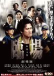 The Last Message - Rinjo: Gekijoban