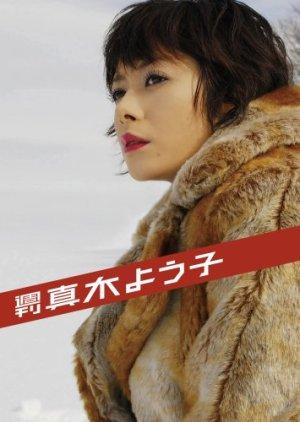 Shukan Maki Yoko (2008) poster