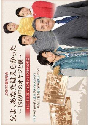 Chichi yo, Anata wa Erakatta (2009) poster