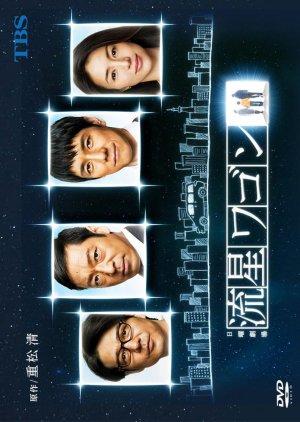 Ryuusei Wagon (2015) poster