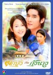 Plan to watch Thai dramas 2004-2007