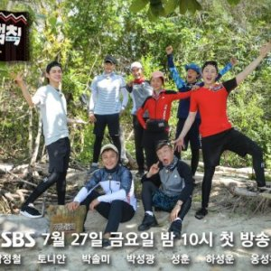 Law of the Jungle in Sabah (2018) photo
