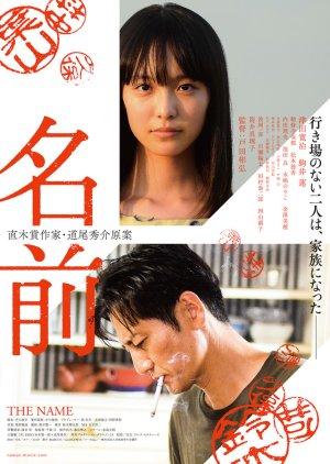 Name (2018) poster