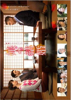 Musume no Kekkon (2018) poster