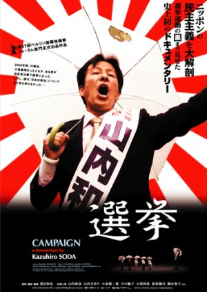 Campaign (2007) poster