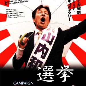 Campaign (2007) photo