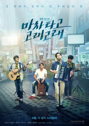 Blue Busking (2017) poster
