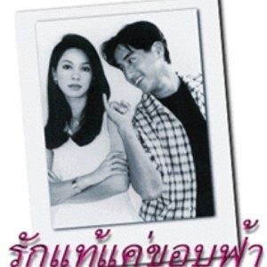Rak Tae Kae Kob Fah (1997) photo