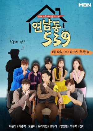 Yeonnamdong 539 (2018) poster