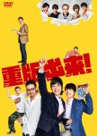 Juhan Shuttai! japanese drama review