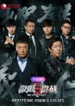 Go Fighting! Season 3 chinese drama review