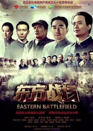 Eastern Battlefield (2016) poster