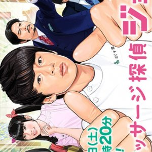 Massage Tantei Joe (2017) photo