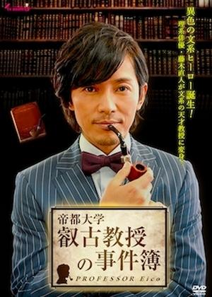 Eiko Kyoju no Jikenbo (2016) poster