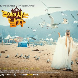 Man Who Dies to Live (2017) photo