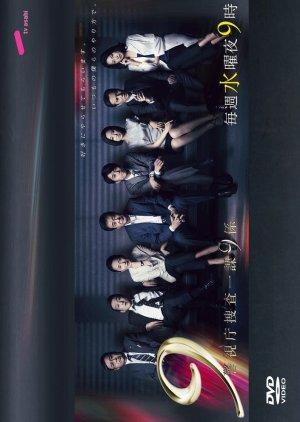 Keishichou Sousa Ikka 9-Gakari Season 8 (2013) poster