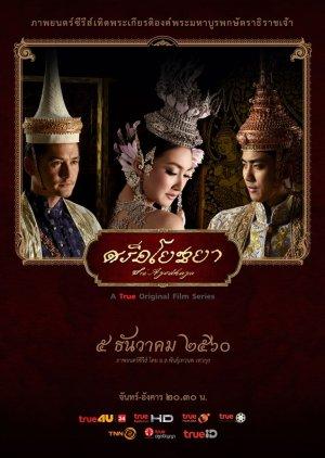 Sri Ayodhaya (2017) poster