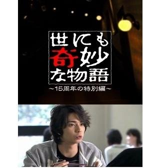 Yonimo Kimyona Monogatari: 15th Anniversary Special Edition