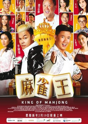 King of Mahjong (2015) poster