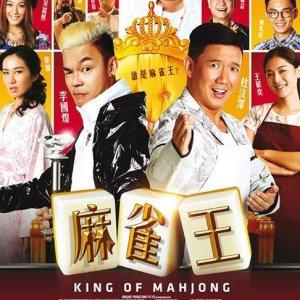 King of Mahjong (2015) photo