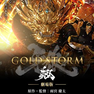 Garo: GOLDSTORM (2015) photo