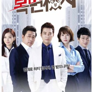The Man in the Mask Episode 16