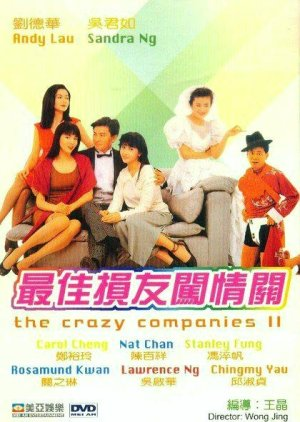The Crazy Companies 2 (1988) poster