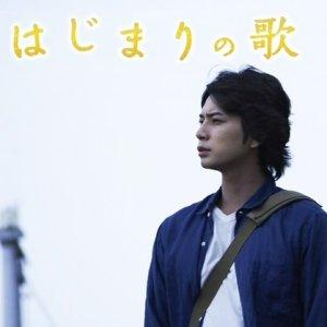 Hajimari no Uta (2013) photo