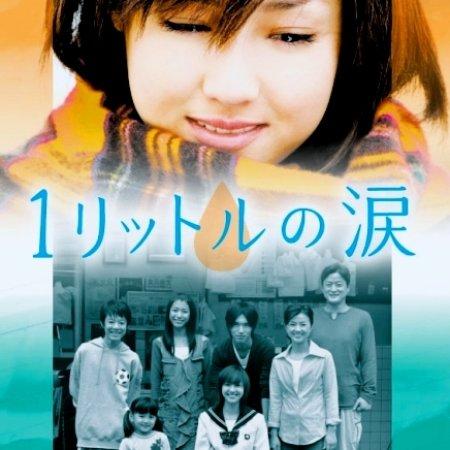 1 Litre no Namida (2005) photo