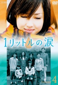 My Best Japanese Dramas