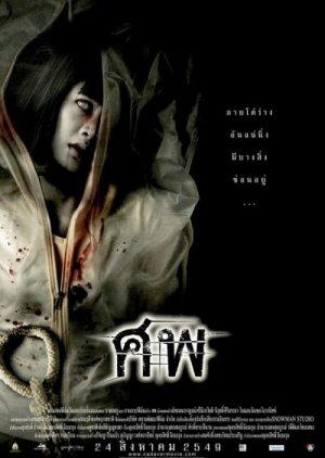 Cadaver (2006) poster