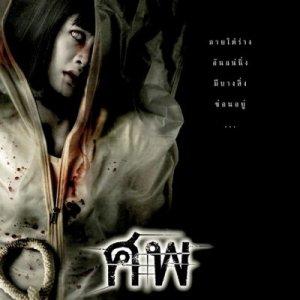 Cadaver (2006) photo