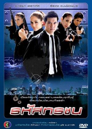 Rahut Torachon (2011) poster